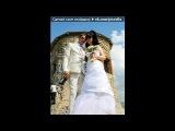 «в этот день ,я стала самая счастливая жена=)» под музыку Наша свадьба с любимым  - Первый танец=) . Picrolla